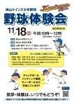 体験会開催のお知らせ(2018/11/18)